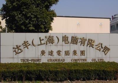 上海达丰电脑招聘信息